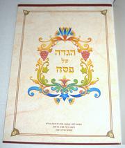 Jewish Haggadah Passover Pesach Illustrated Book Seder Hebrew Israel Judaica image 3