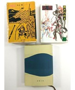 Japanese Novel Vintage Book Japan Kanji Language Symbols Lot of 3 Books ... - $27.58
