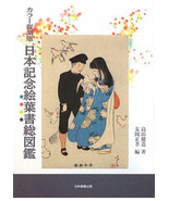 Japanese Commemorative Postcard Japanese Illustrated Encyclopedia Book - $117.96