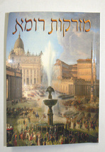 Fountains of Rome Hebrew Book Illustrated Travel Guide Private Edition 2014