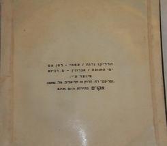 "Israeliana 4x IDF 7"" Record Postcard 6 Days War Jerusalem Judaica Vintage 1967 image 13"