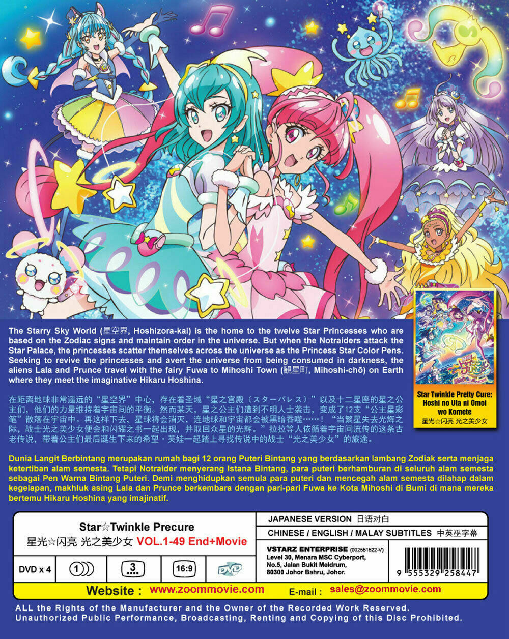 Star☆Twinkle Precure Eps. 1 - 49 End + Movie with English Subtitle Ship From USA