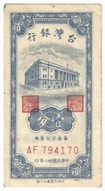 P-1946 CHINA: BANK OF TAIWAN – ONE CENT – 1949 - $10.00