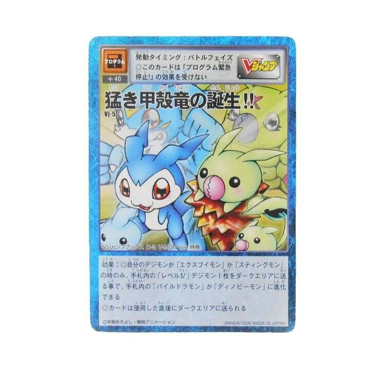 Bandai Digimon Card VJ-5 The Birth of a Brave Shelled Dragon TCG Card Game Rare - $38.61