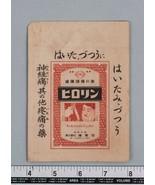 Vintage Japanese Pharmacy Medicine Envelope Unique Name Kanji HIROLIN C - $14.73