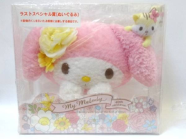 My Melody 40th Anniversary Plush Doll Last Special Prize KUJI 2015 Sanrio JP New - $69.57