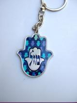 Judaica Keyring Keychain Key Charm Holder Hamsa Metal Epoxy Blue Traveler Prayer image 3