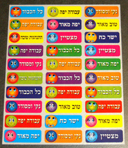 Judaica Hebrew Positive Reinforcement 300 Stickers Children Teaching Aid Israel
