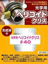 Helicoid Grease for Camera lens #40 15ml Made in Japan - $45.96