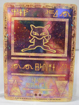 ANCIENT MEW Double Holo-foil Promo Pokemon Card New Condition - $8.91