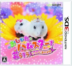 The Beautiful Hamster for Nintendo 3DS Japanese System Only [video game] - $131.12