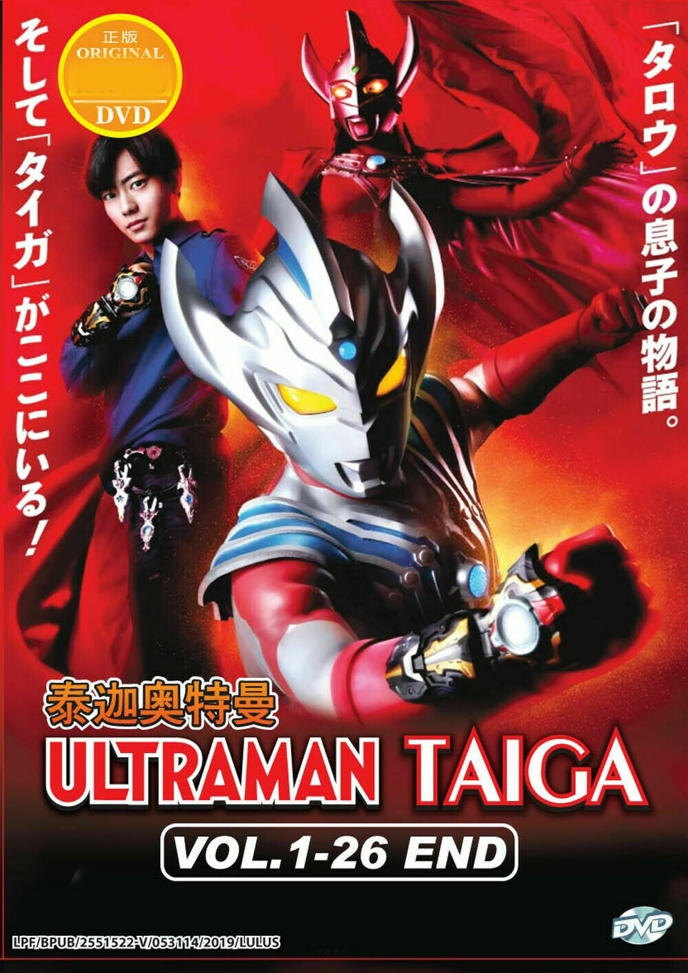 Ultraman Taiga DVD (Vol.1-26 end) with English Subtitle Ship From USA