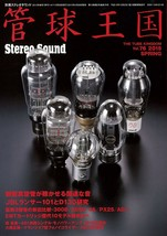 Quarterly Kankyu Okoku #76 Japanese Amplifier Fan Book Japan - $46.59
