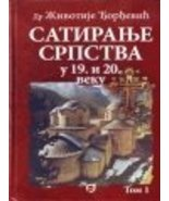 Satiranje srpstva u 19. i 20. veku ( tom I-III ) [Hardcover] Dr Zivotije... - $162.36
