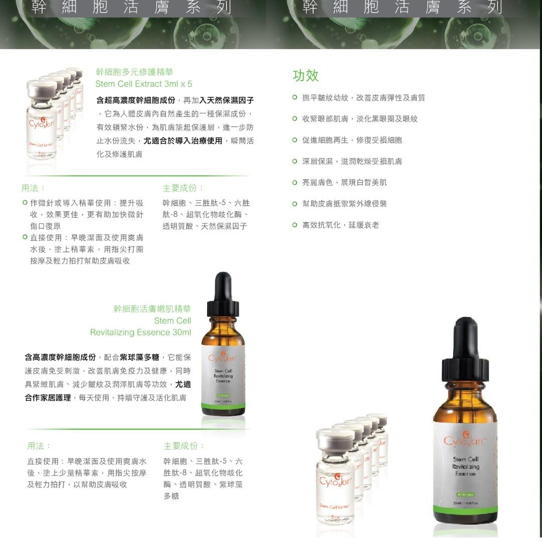 CytoSkin Stem Cell Revitalizing Essence, Anti-Wrinkles Serum, 30ml + Free Sample