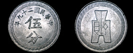 1940 Yr29 Chinese 5 Fen (5 Cents) World Coin - China - $6.49