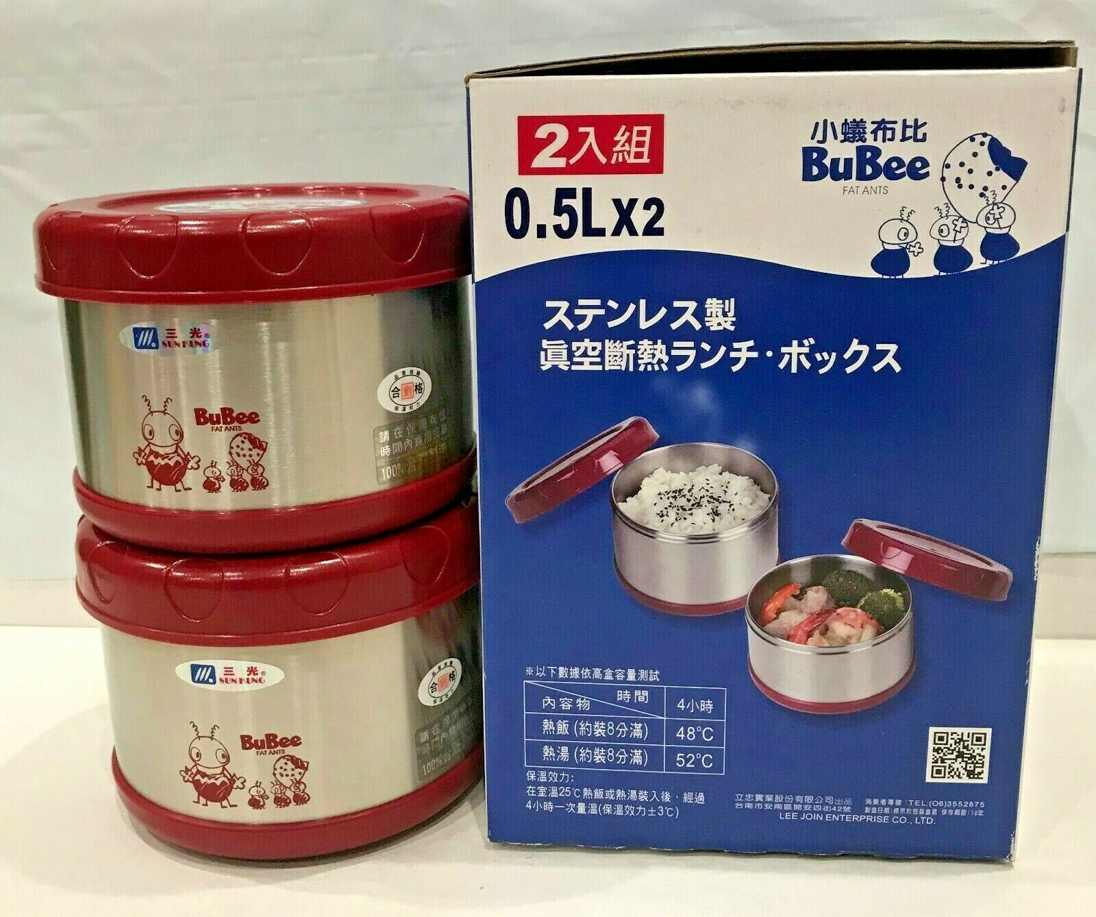BuBee Two Layers Stainless Steel Vaccum Lunch Jar Box 0.5L x 2 -K1000B