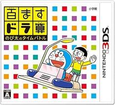 Hyakumasu Dorasan Nobita no Time Travel NINTENDO 3DS JAPANESE Import [video game - $60.78