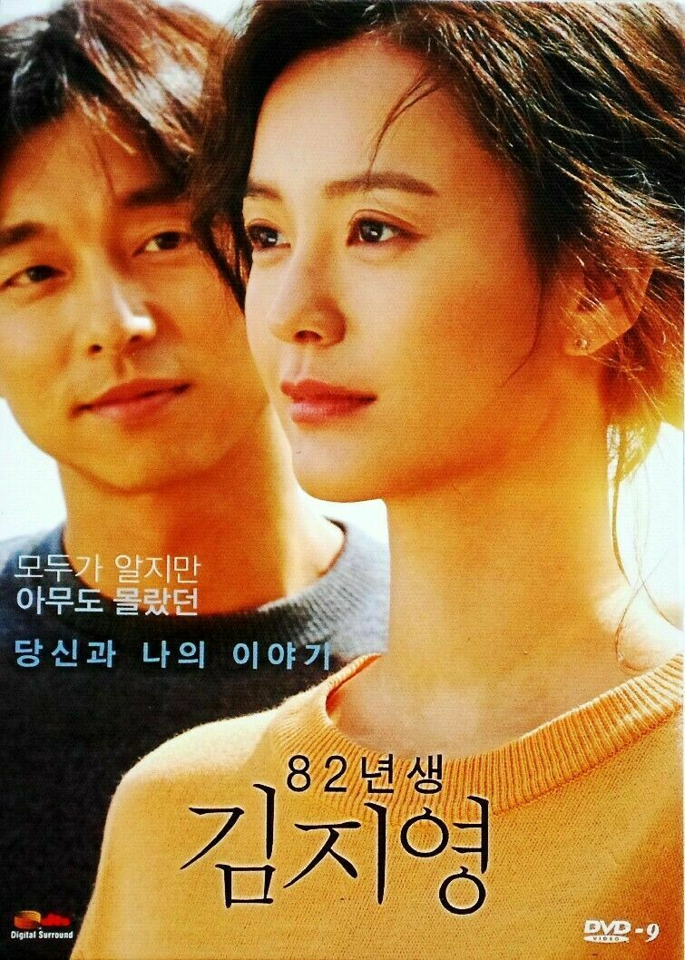 KOREAN MOVIE DVD KIM JI-YOUNG BORN, 1982 DVD ENGLISH SUBTITLE Ship From USA