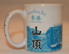 Starbucks Coffee 2009 City Mug Collector Series Hong Kong The Peak Mini Mug Cup - $27.30