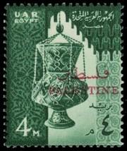 1958 Glass Lamp Egyptian Palestine Postage Stamp Catalog Number N65 MNH
