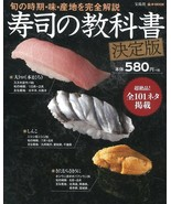 Sushi Textbook Definitive Edition Japanese Sushi Ultimate Book - $37.00