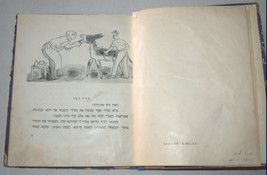 Nahum Gutman Beatrice Children Book Vintage Hebrew Israel 1958  image 12
