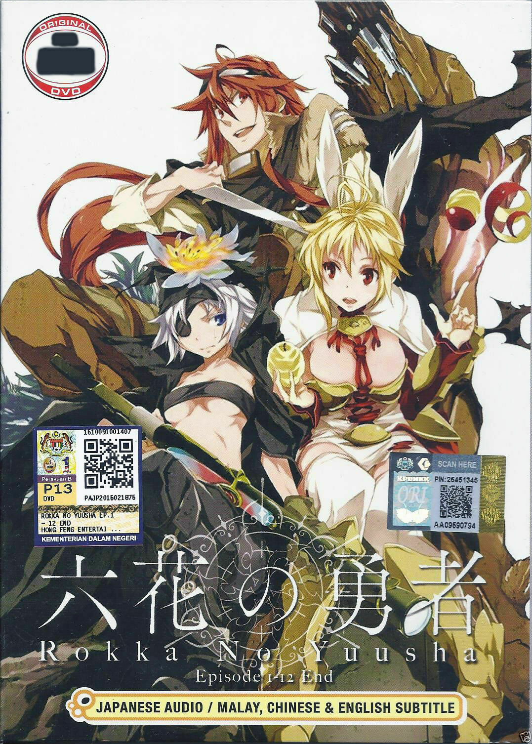 Rokka No Yuusha: Braves Of The Six Flowers Anime Vol. 1 - 12 End DVD Box Set ~