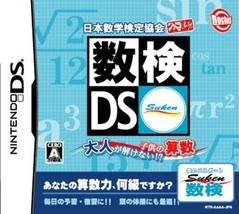 DS -- Suken DS -- Can data save! Nintendo DS, JAPAN Game Ninte From japan - $105.44