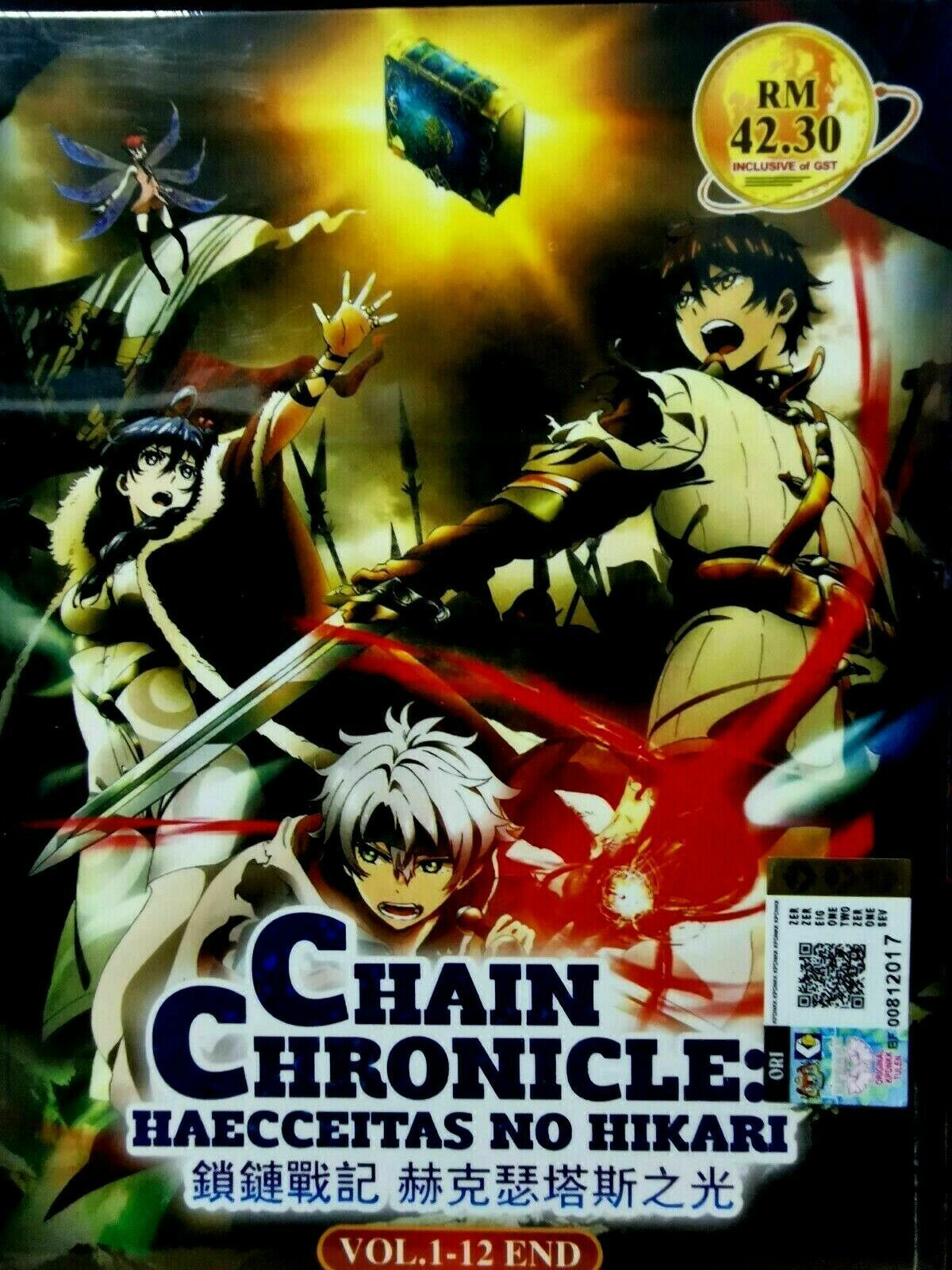 Chain Chronicle: Haecceitas no Hikari 1-12 End English Sub Ship From USA