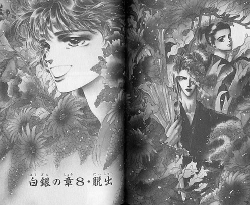 Basara Volume 12, by Yumi Tamura, Japanese Manga +English