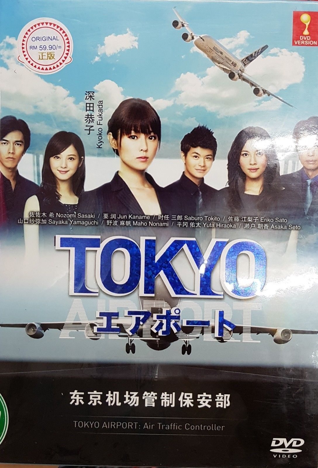 Primary image for Japanese Drama DVD Tokyo Airport : Air Traffic Controller (2012) English Sub
