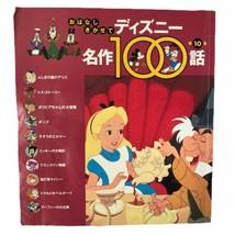 Disney Famous 10 Story #10 Japanese Children's Books 1998 1st ED Vintage... - $12.19