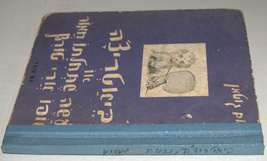 Nahum Gutman Beatrice Children Book Vintage Hebrew Israel 1958  image 11