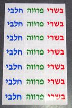 Judaica Food Kosher Dairy Meat Parve Pareve 42 Stickers Israel