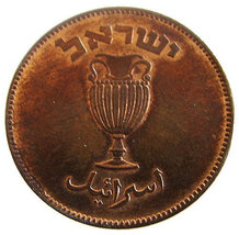1949 ISRAEL 10 PRUTA COIN over 60 Years Old Amphora w/p Scarce with orig... - $14.99
