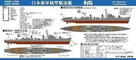 *Pit road 1/700 Japanese Navy Tachibana type destroyer Tachibana with Fu... - $19.01