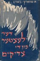 Le dernier des justes Jewish Yiddish Book  - $15.99