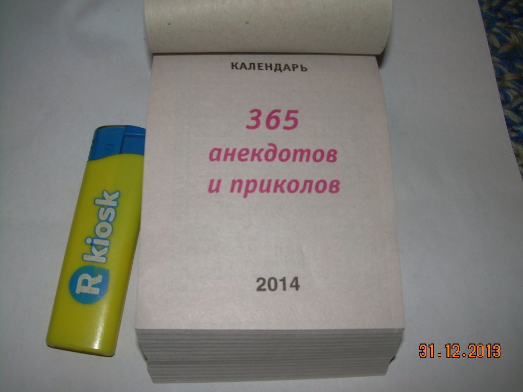 2014 Russian Block Tear Off Calendar 365 Jokes & Laughs image 2