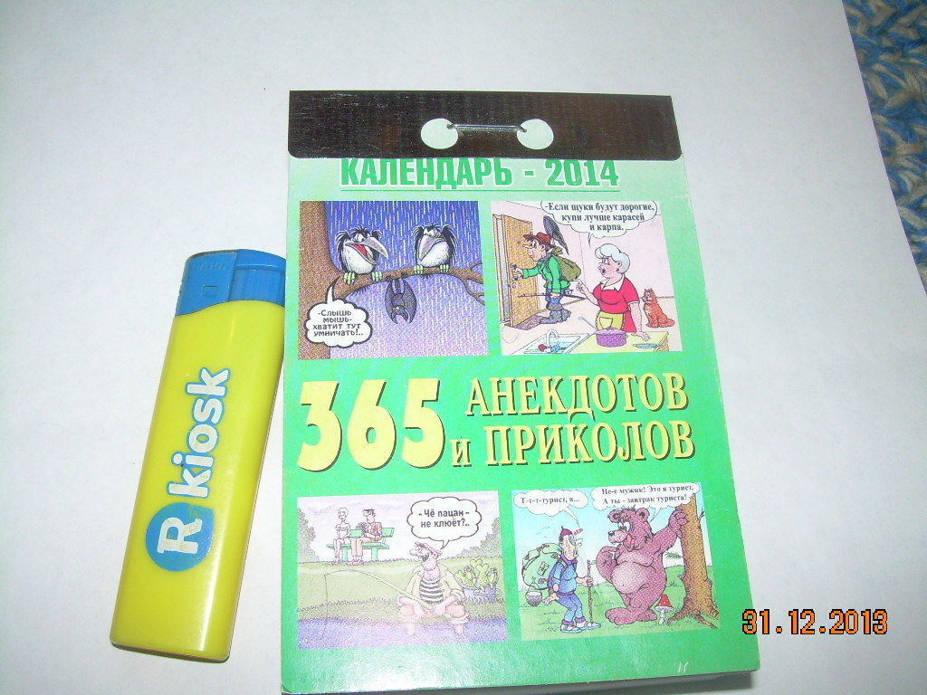 2014 Russian Block Tear Off Calendar 365 Jokes & Laughs image 1
