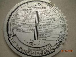 VERY RARE ANTIQUE SOVIET RUSSIAN USSR MECHANICAL LIGHT METER EXPONOMETER FT 1950 image 6