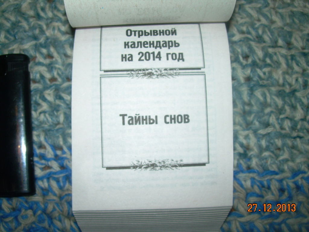 2014 Russian Block Tear Off Calendar Lucid Dreams Secrets
