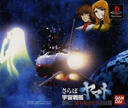 Space Battleship Yamato 2, Warriors of Love, Pl... - $24.99