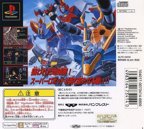 New Super Robot Wars, Playstation One PS1, Import Japan Game
