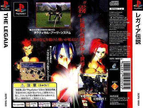 The Legaia (Densetsu), Sony Playstation One PS1, Import Japan Game