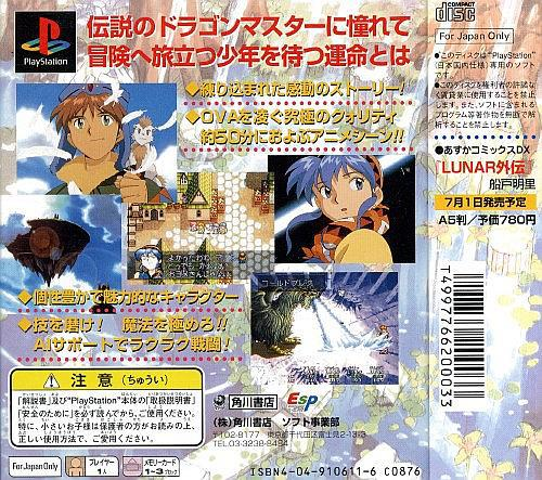 Lunar - Silver Star Story, Sony Playstation One PS1, Import Japan Game