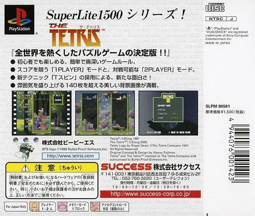 The Tetris, Playstation One PS1, Import Japan Game