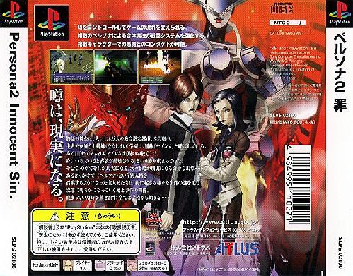 Persona 2 (Innocent Sin), Sony Playstation One PS1, Import Japan Game