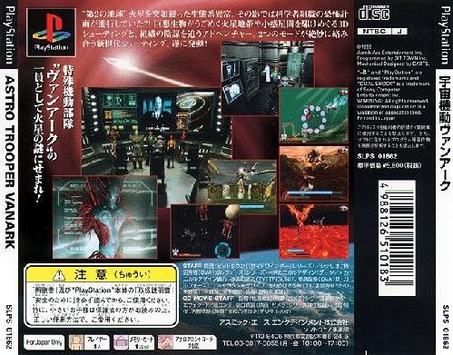 Astro Trooper Vanark, Sony Playstation One PS1, Import Japan Game