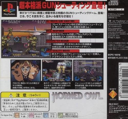 Horned Owl, Sony Playstation One PS1, Import Japan Game